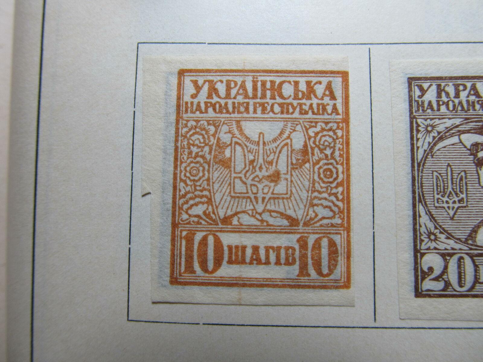 Ukraine Ucraina 1918 10sh Imperf Fine MH* A5P21F234