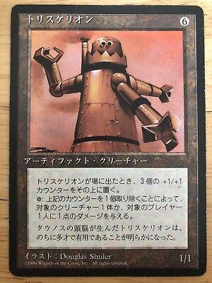 Lord of Atlantis Japanese FBB 4th Edition mtg MP
