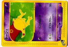 POKEMON PROMO JAPANESE Mc Donald McDonald's N° 013/018 Abra