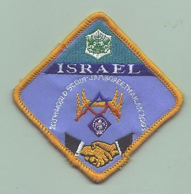 2003 World Scout Jamboree ISRAEL SCOUTS Contingent Patch ~ RARE