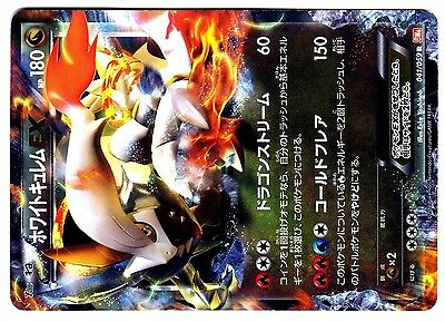 POKEMON JAPANESE RARE CARD HOLO CARTE EX 036//093 KYUREM EBB 1ST 1ED JAPAN NM
