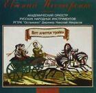 Nesterenko Evgeni Troika Audio CD Melodiya CODAEX Deutschland