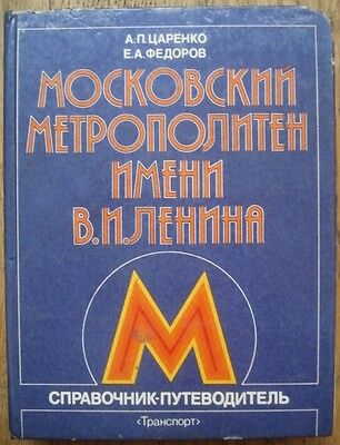 Moscow metro Soviet Russian reference guide book 1984 subway