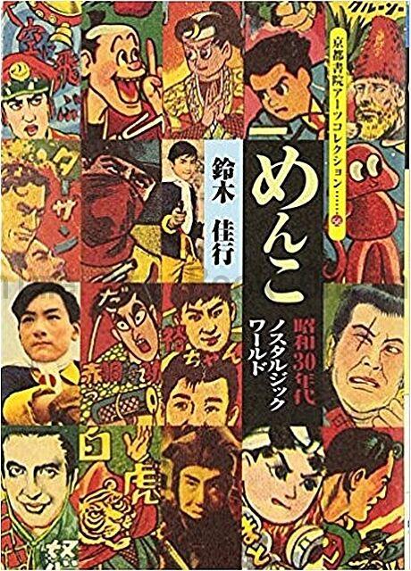 Menko Nostalgic World 1955 Japanese Perfect Collection Book