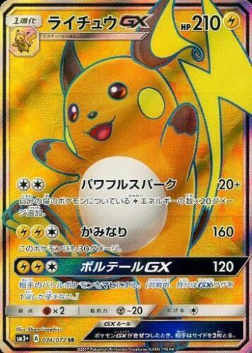 Raichu GX SR 074//072 SM3 MINT Pokemon Card Japanese