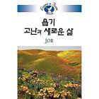 Living in Faith Job Jin Han Cokesbury Paperback 9781426702891