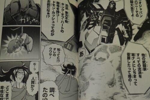 Choukyuu Mobile Fighter G Gundam 1~7 Complete JAPAN Kazuhiko Shimamoto manga