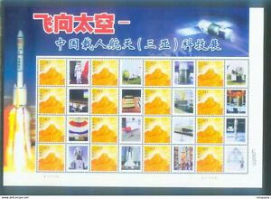 2009 CHINA FLY TO SPACE GREETING SHEETLET
