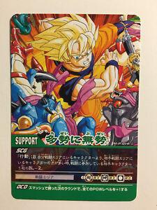 Data Carddass Dragon Ball Z 2 Promo M-P/014-II - France - État : Neuf: Objet neuf et intact, n'ayant jamais servi, non ouvert. Consulter l'annonce du vendeur pour avoir plus de détails. ... - France