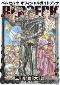 Berserk-Official-Guide-Book-manga-illustration-art-works-Japanese