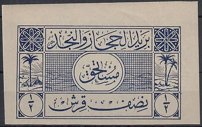 Frank 1926 Saudi Arabia Nejd 1/2pi Large Oversized Proof sr3068 **/mnh