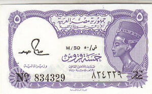 EGYPT 10 PIASTERS 1971 P-184a SIG//salah hamed LOT ONE BUNDLE x100 unc notes *//*
