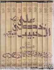 3ala Khota Rasul (saw) watch Video Series by Amr Khaled Islam Arabic Movie DVD's