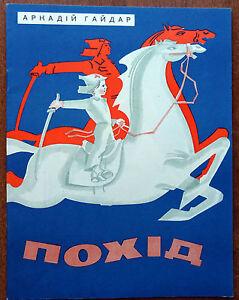 1969-Ukrainian-Kids-Soviet-Book-Gaidar-Hike-Propaganda-Illustrated