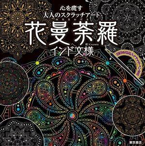 Coloring-Book-Adult-scratch-art-Indian-Mandala