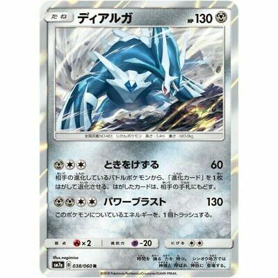 Pokemon Card Dialga Japanese 038-060-SM7A-B R