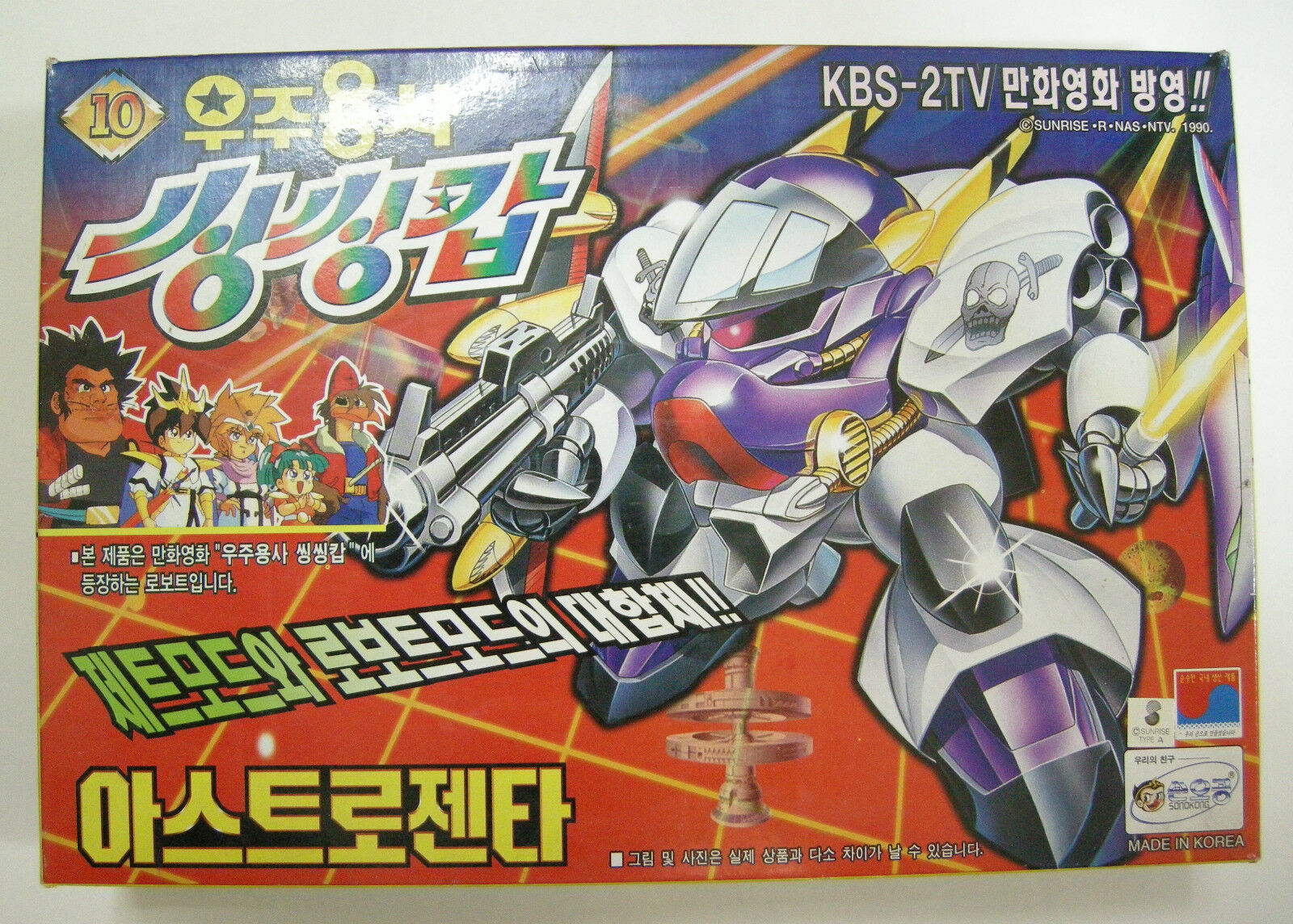 Mashin Hero Wataru    Astro Genta  Model Kit Rare