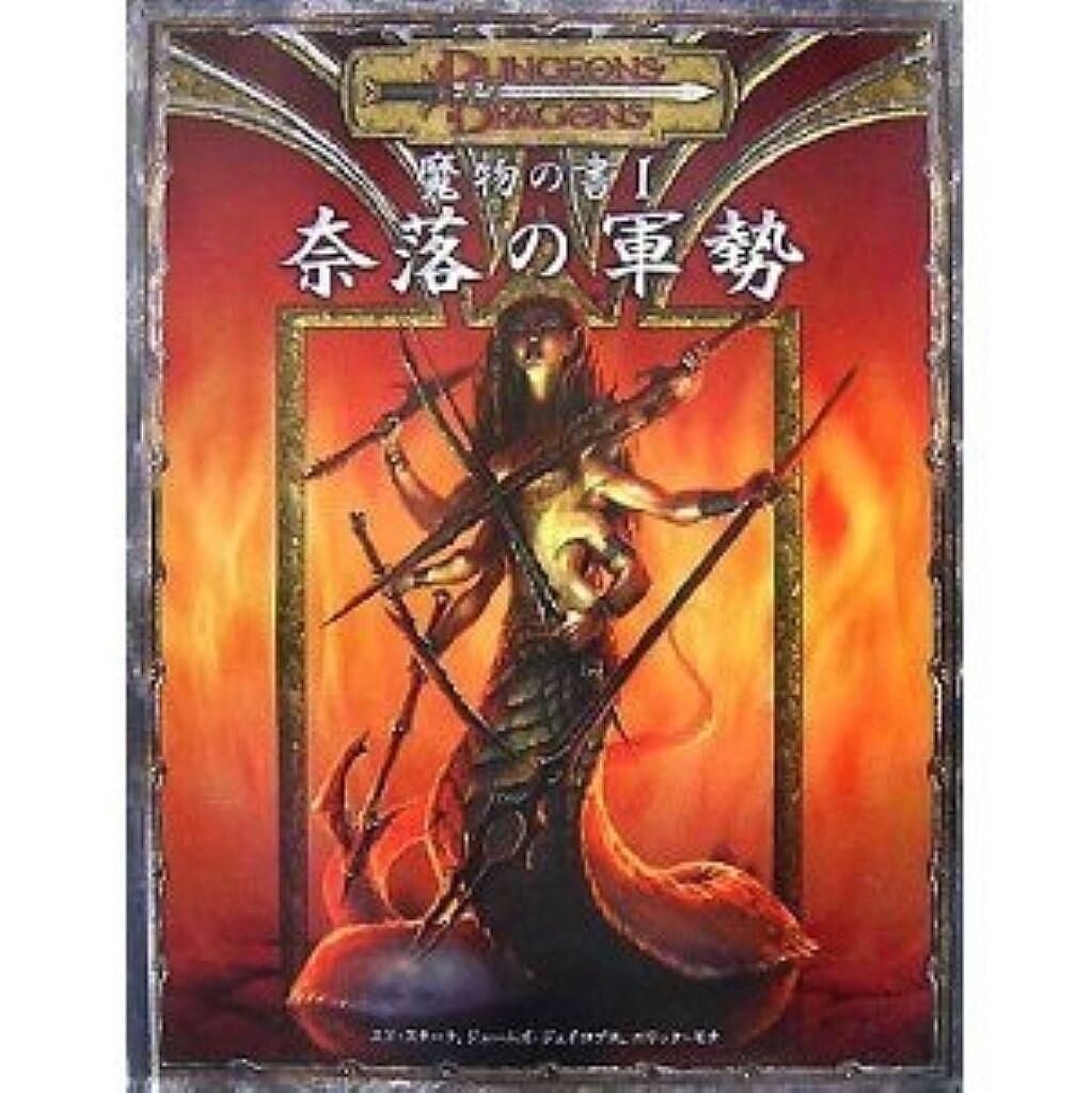 Mamono no Sho 1 Naraku no Gunsei (Dungeons &drakes)  RPG