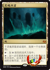 MTG MODERN MASTERS 2017 MM3 CHINESE CAVERN OF SOULS X1 MINT CARD