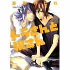 Mr. Tiger and Mr. Wolf (Yaoi) by Ahiru Haruno (2011, Trade Paperback)