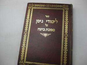 Hebrew-LIMUDE-NISSAN-on-Masechet-Betzah-by-R-Nissan-Alpert
