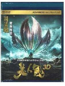 mermaid chinese movie 2016 full movie eng sub