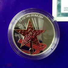 Russia 3 rubles 2020 75th Anniversary of Victory Kremlin Star Silver 1 oz PROOF