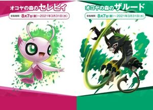 Pokemon-Serial-code-Shiny-Celebi-amp-Okoya-Forest-Zarude-set-Sword-amp-Shield-Switch