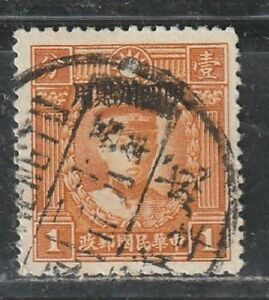 1933-34-China-stamps-OVPT-Szechwan-Martyrs-1c-used-SG-13