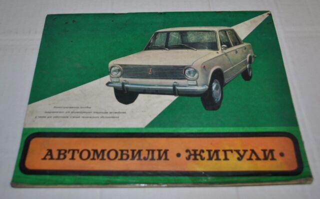 Lada VAZ 2101 2102 2103 Color Album Manual Russian RU