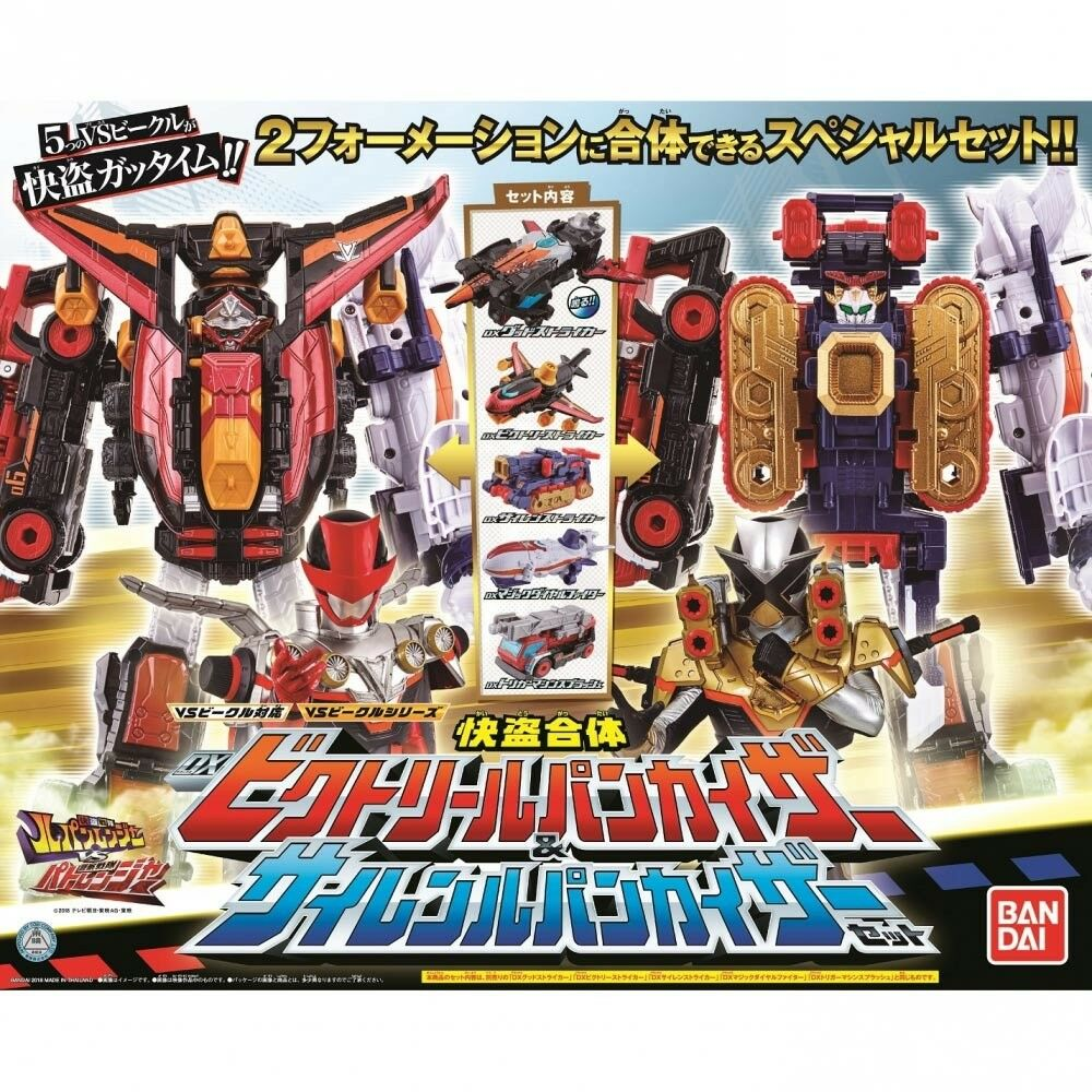 Lupinranger VS Patoranger VS Vehicle Series DX Victory Lupin Kaizer & Siren Set