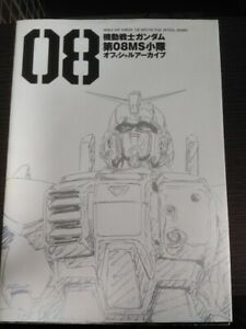 Gundam-The-08th-MS-Team-official-archives-analytics-art-book