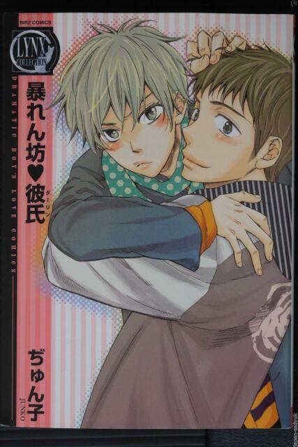 JAPAN Junko Yaoi,Boy's Love manga: Abarenbou Kareshi