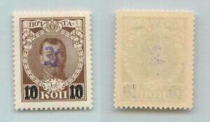 Armenia 🇦🇲 1919 10k on 7k mint handstamped - c violet Romanov. f7114
