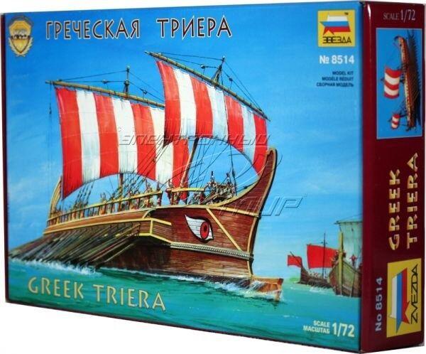 Zvezda 8514 Ancient GREEK Warship TRIERA 1 72