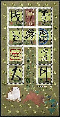 SchöN Japan 2005 Jahr Des Hundes 2006 Kalligraphie Year Of The Dog 3923-32 ** Mnh Gute WäRmeerhaltung Briefmarken