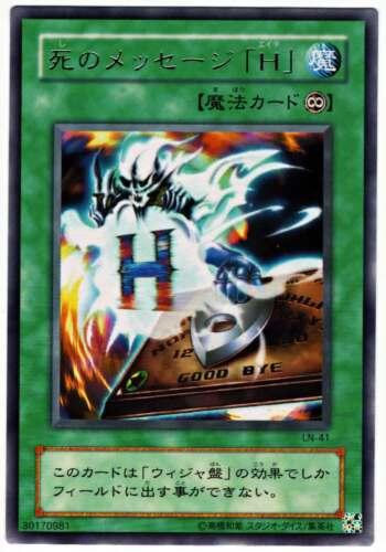 """Yu-Gi-Oh Japanese LN-41 Spirit Message /""""L/"""" Rare"""
