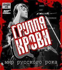 Группа крови мир Русского Рока, mp3 russo