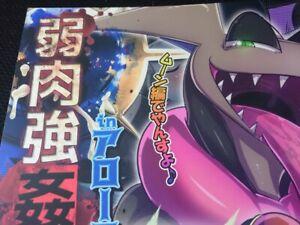 Doujinshi Pokemon Greninja Tsareena Steenee (B5 28pages) Kawazoko Kemono furry