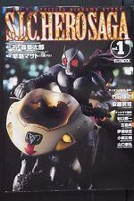 "JAPAN S.I.C. Hero Saga Vol.1 ""Masked Rider / Kamen Rider"" (Book)"