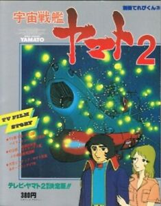 Space-Battleship-Yamato-2-Book-magazine-1979-68-pages