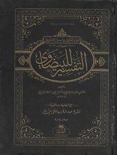 Al-Tafsir al-Baydawi 1st Juz Arabic *LATEST EDITION*     Islamic Books 786 Darsi