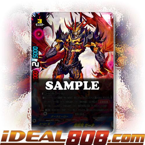 Zetta D-CBT01//0005EN RRR English M Buddyfight x 1 Demonic Battle Demon FOIL