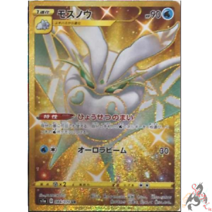 Pokemon Card Japanese Shiny Frosmoth Ur 084 070 S1a Holo Full Art Mint Ebay