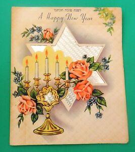 Jewish judaica antique rabbi letter shana tova new year yiddish image is loading jewish judaica antique rabbi letter shana tova new m4hsunfo