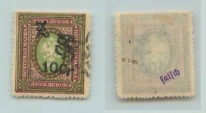 Armenia 1920 SC 217C used handstamp. type F or G over type C black signed. f7431