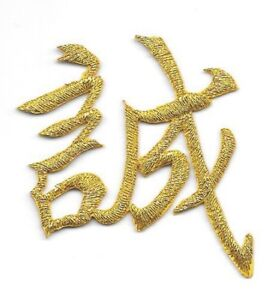 Métallique Doré Asiatique Chinois Calligraphie Honesty Personnage Broderie Patch