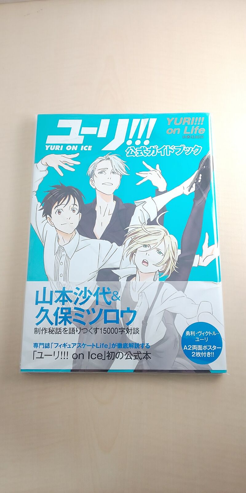 Yuri On Ice Life Official Guide Book Japanese Figure Skating Winter Olympics For Sale Online Ebay