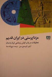 Persian-Book-Farsi-Persia-Mazda-Worship-B2331