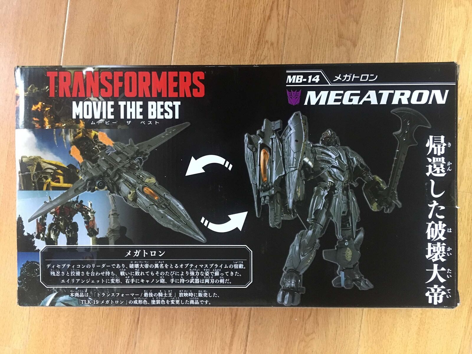 Transformer Movie The Best The Last Last Last Knight MB-14 Megatron Action Figure Kids Neu 41a221